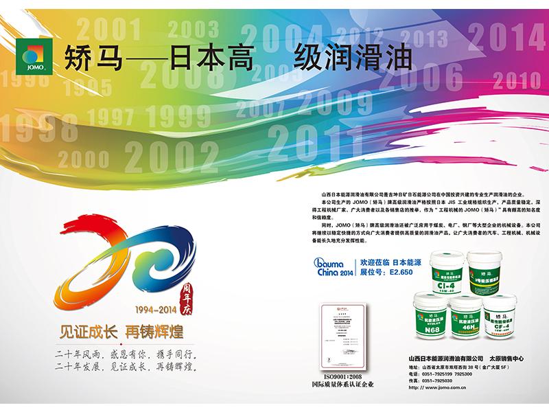 2014年9月广告