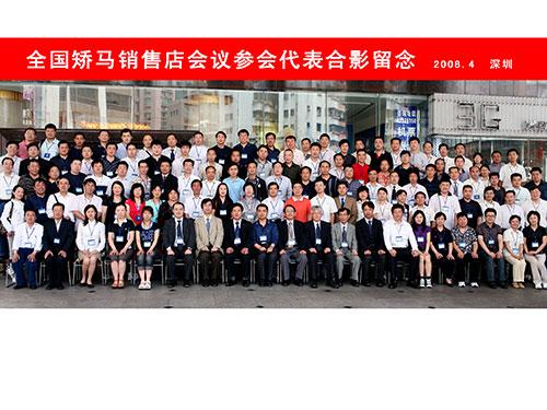 第十届·深圳·2008.04