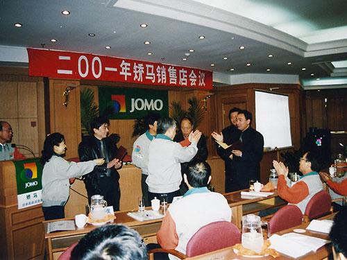 第一届·济南·2001.01