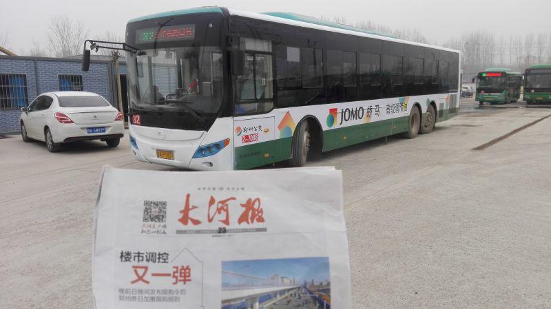32路(郑州·2016-2017年度)