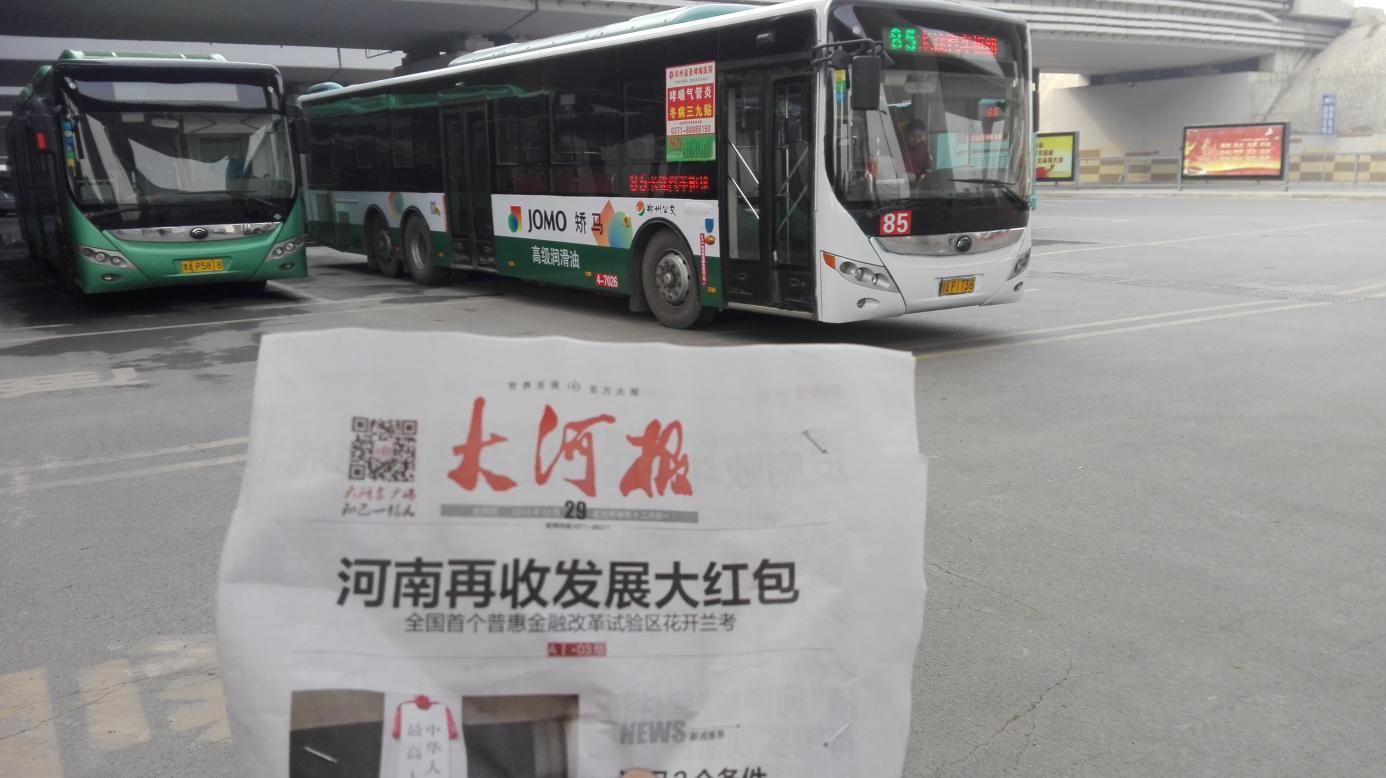 85路(郑州·2016-2017年度)
