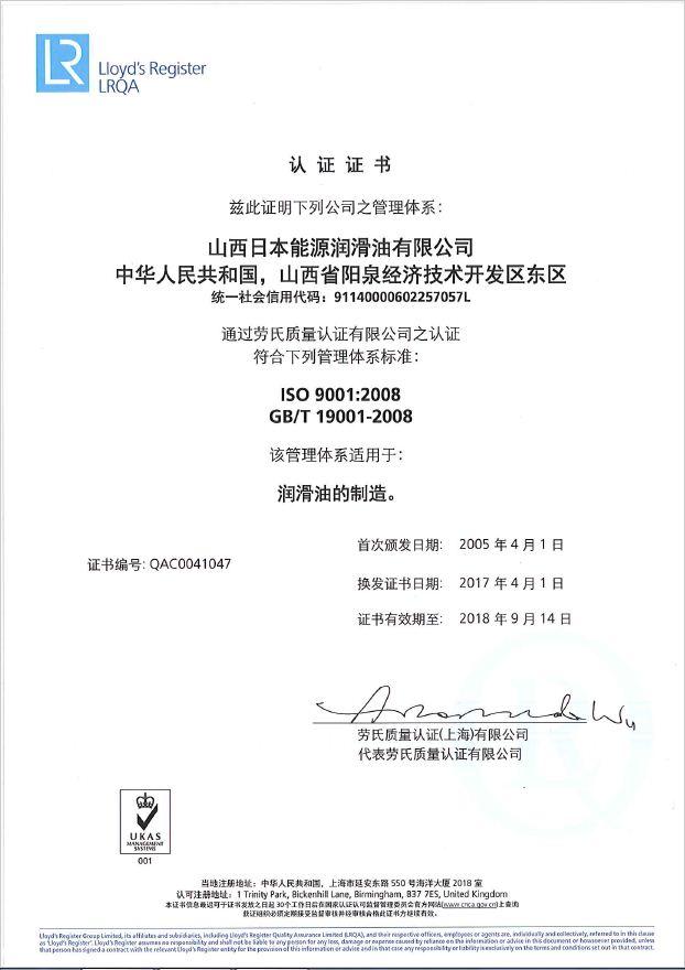 劳氏ISO9001认证(2017-2018)