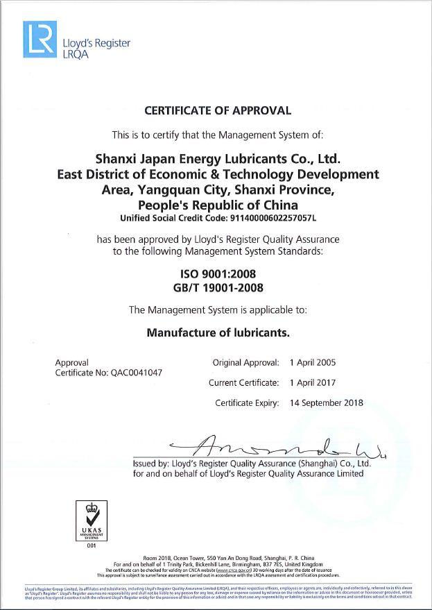 劳氏ISO9001认证(2017-2018)--英文版