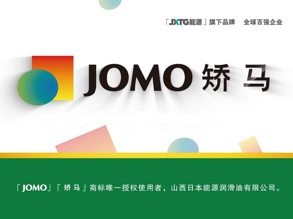 JOMO矫马宣传片(2018年人文篇)