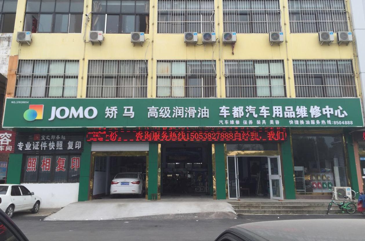 山东·济南维修中心