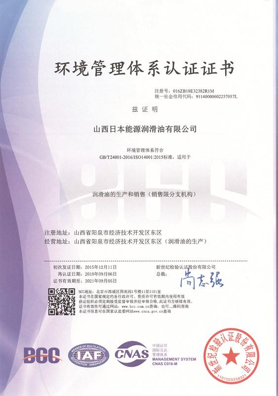 ISO14001环境管理体系认证证书(2018~2021)阳泉中文版