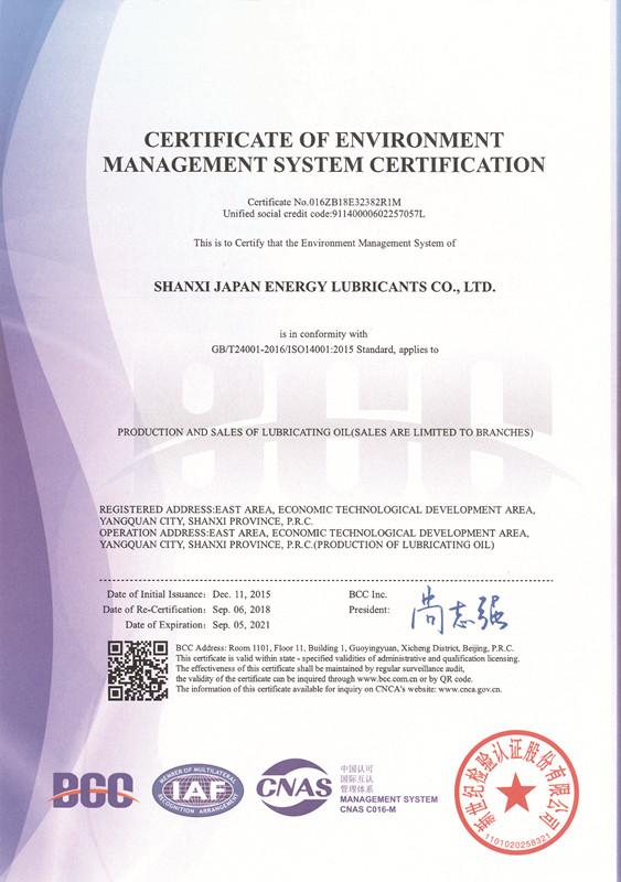 ISO14001环境管理体系认证证书(2018~2021)阳泉英文版