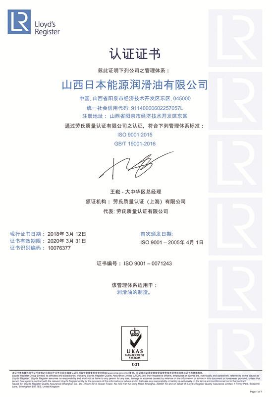 劳氏ISO9001认证(2018-2020)--中文版